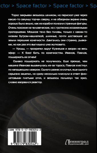 На задворках Солнечной системы