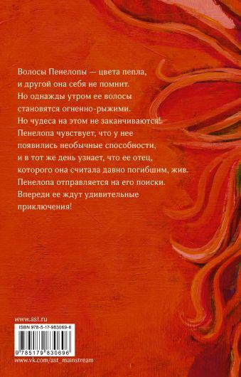 Пенелопа и огненное чудо