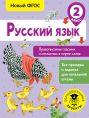 Русский язык. Правописание гласных и согласных в корне слова. 2 класс