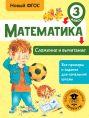 Математика. Сложение и вычитание. 3 класс