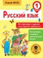 Русский язык. Все примеры и задания на все правила и орфограммы. 1 класс