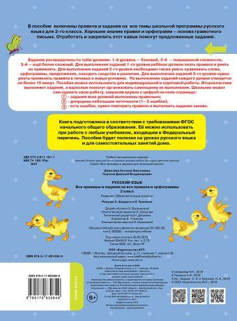 Русский язык. Все примеры и задания на все правила и орфограммы. 2 класс