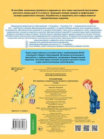 Русский язык. Все примеры и задания на все правила и орфограммы. 4 класс