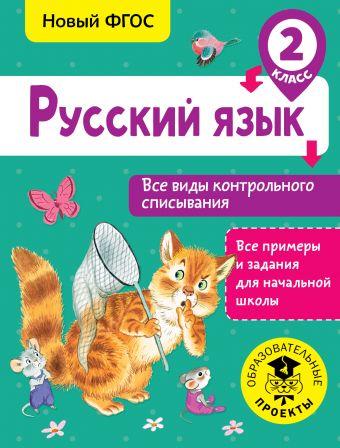 «Русский язык. Все виды контрольного списывания. 2 класс»