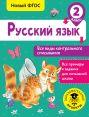 Русский язык. Все виды контрольного списывания. 2 класс