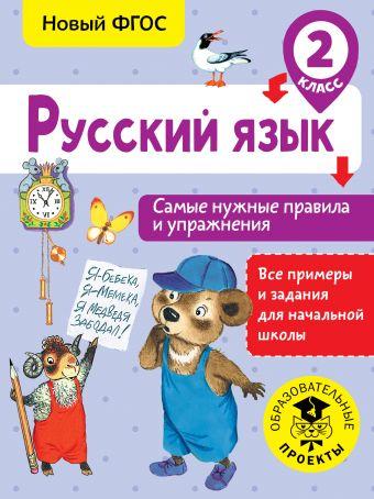 Русский язык. Самые нужные правила и упражнения. 2 класс