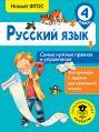 Русский язык. Самые нужные правила и упражнения. 4 класс