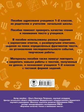 Литературное чтение. Проверочные задания и контрольные работы для оценки качества чтения и понимания текста. 1-2 класс
