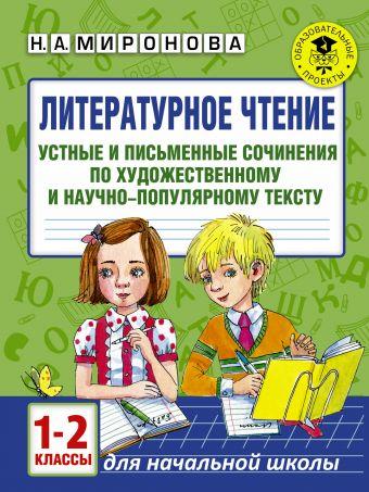 Литературное чтение. Устные и письменные сочинения по художественному и научно-популярному тексту. 1-2 классы