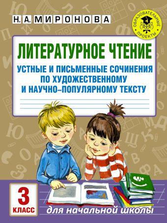 Литературное чтение. Устные и письменные сочинения по художественному и научно-популярному тексту. 3 класс