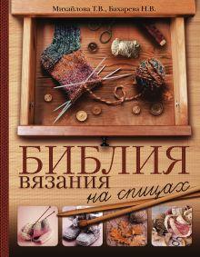 Библия вязания на спицах
