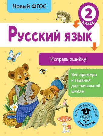 «Русский язык. Исправь ошибку. 2 класс»