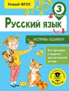 Русский язык. Исправь ошибку. 3 класс
