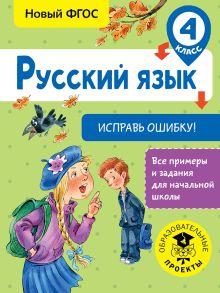Русский язык. Исправь ошибку. 4 класс