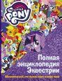 Мой маленький пони. Полная энциклопедия Эквестрии. Абсолютно всё, что нужно знать о мире пони