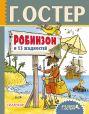 Робинзон и 13 жадностей. Рисунки Н. Воронцова