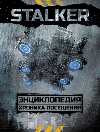 «STALKER. Энциклопедия. Хроника Посещения»