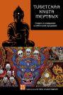 ТИБЕТСКАЯ КНИГА МЕРТВЫХ. Смерть и умирание в тибетской традиции.