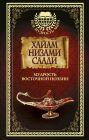 Мудрость Восточной поэзии. Хайам, Низами, Саади.