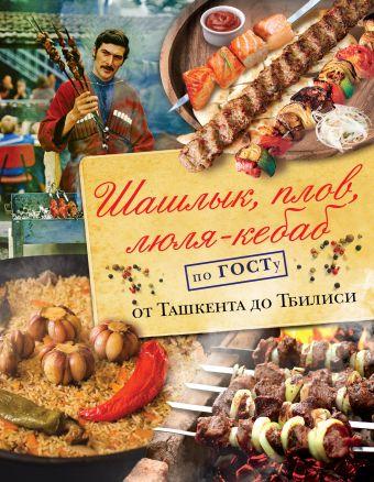 «Шашлык, плов, люля-кебаб по ГОСТу от Ташкента до Тбилиси»