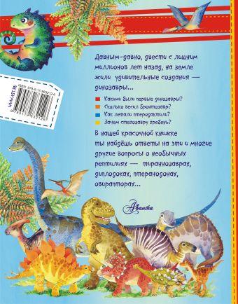 Динозавры в вопросах и ответах