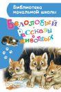 Белолобый. Рассказы о животных