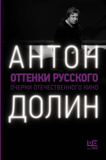 Оттенки русского»