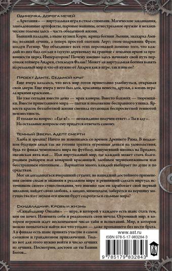 Wargames. Мастера ЛитRPG (комплект из 4 книг)