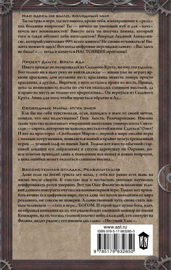 Wargames. Лучшие фантасты Рунета