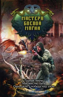 Мастера боевой магии (комплект из 4 книг)