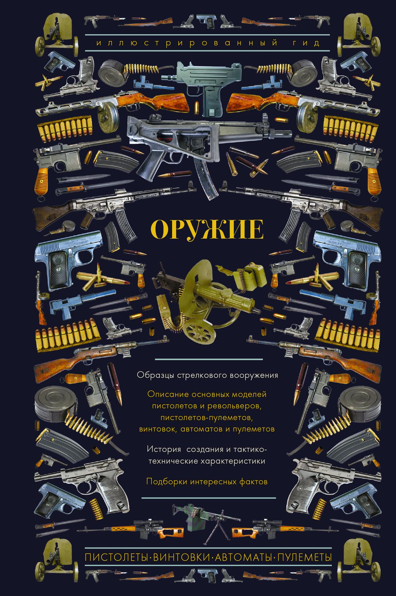 «Оружие. Иллюстрированный гид»