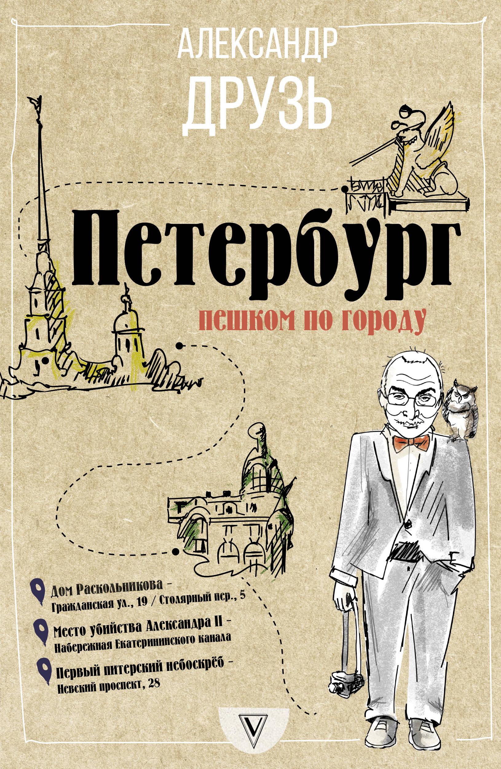 «Петербург: пешком по городу»