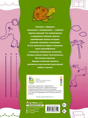Прописи-тренажер для малышей: рисуем, штрихуем, обводим