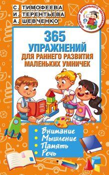 Терентьева Ирина Андреевна — 365 упражнений для раннего развития маленьких умничек
