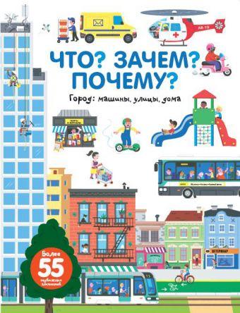 «Что? Зачем? Почему? Город. Машины, улицы, дома»