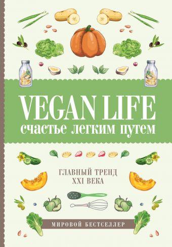 Vegan Life: счастье легким путем. Главный тренд XXI века