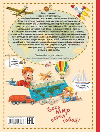 Большой атлас техники и транспорта в картинках для малышей