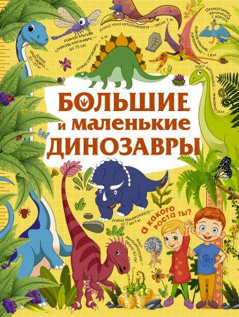 «Большие и маленькие динозавры»