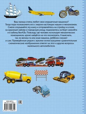 Большие и маленькие машины