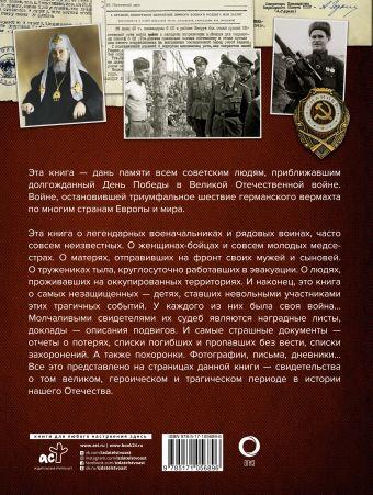 Великая Отечественная война. Книга памяти