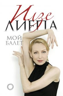Мой балет