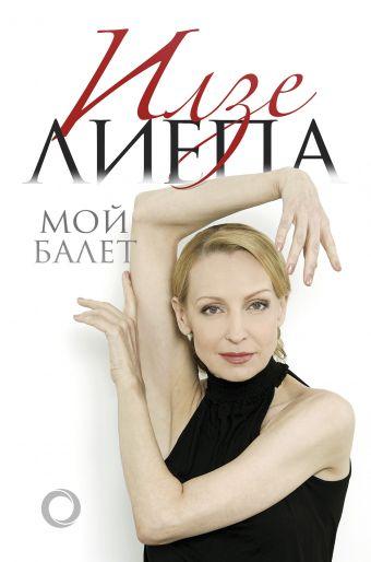 «Мой балет»