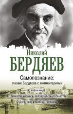 Самопознание: учение Бердяева с комментариями