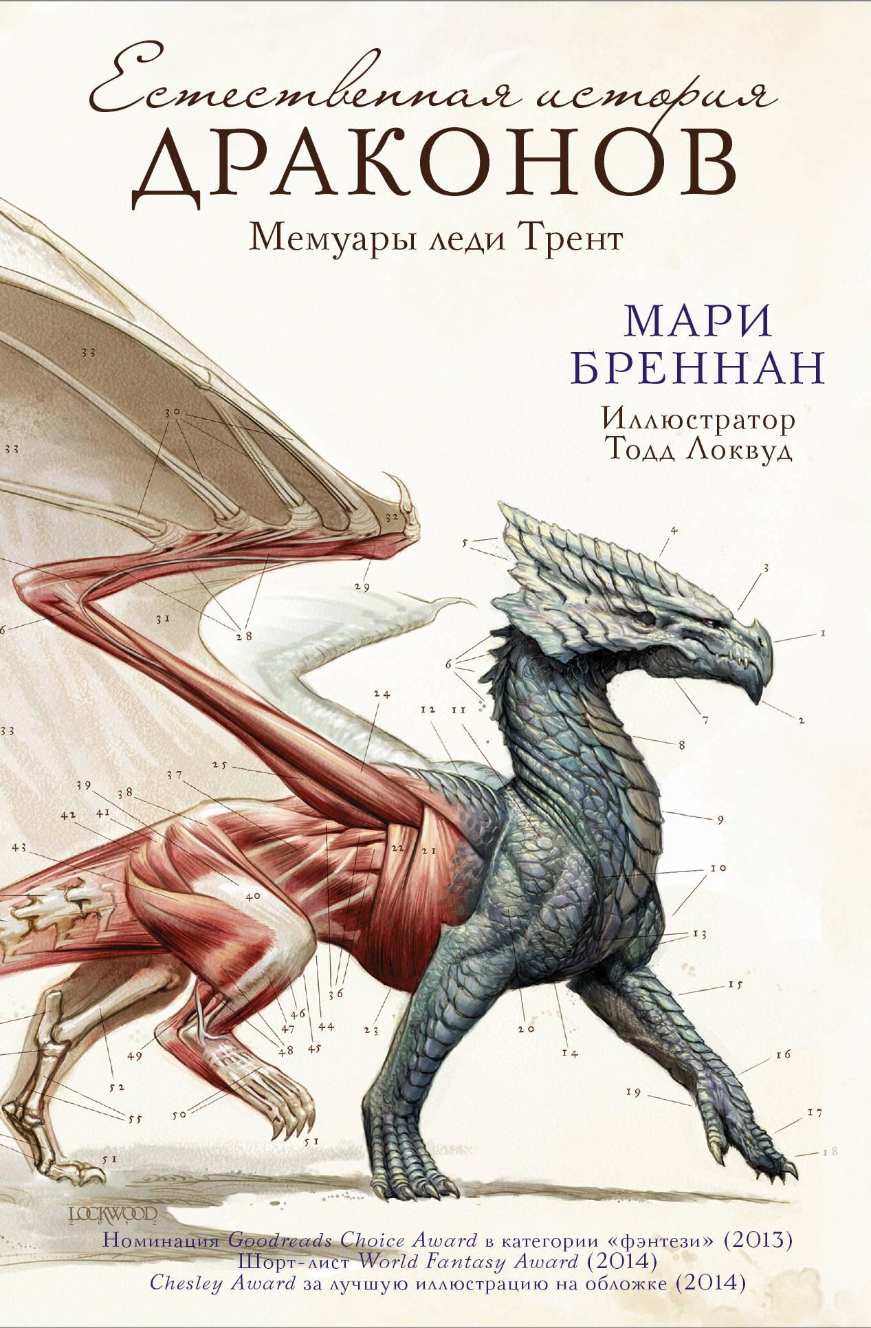 «Естественная история драконов»