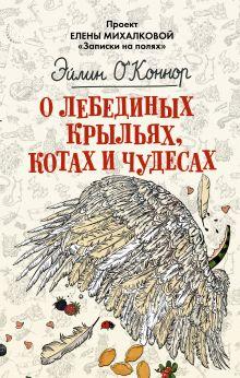 О лебединых крыльях, котах и чудесах