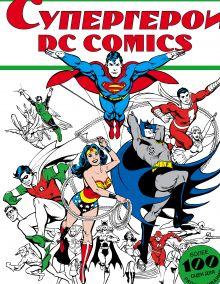 Супергерои DC COMICS