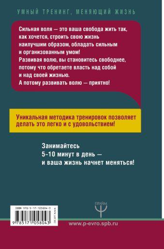 Сила воли. Уникальная методика тренировок. 2-е издание