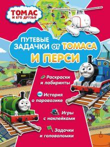 Томас и его друзья. Путевые задачки от Томаса и Перси