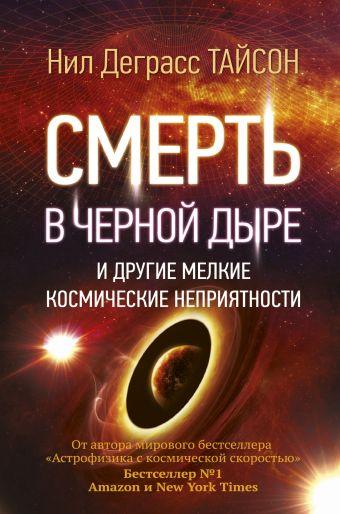 «Смерть в черной дыре и другие мелкие космические неприятности»