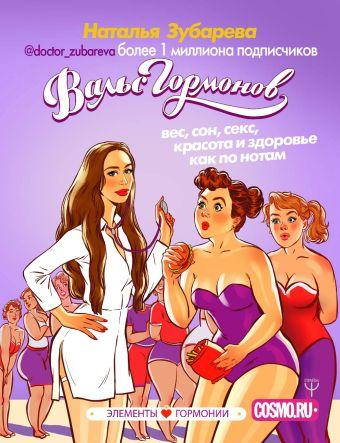 «Вальс Гормонов: вес, сон, секс, красота и здоровье как по нотам»